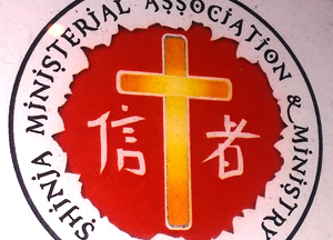 shinja, christian martial arts, leadership award, shinja martial arts, christians martial art,